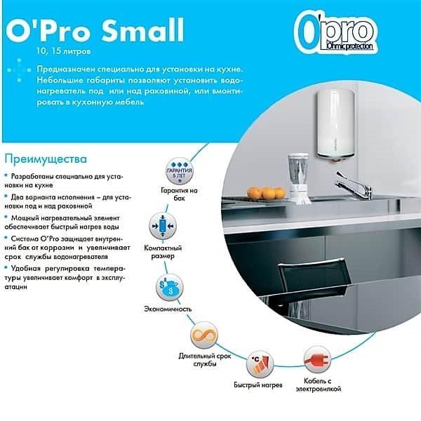 Водонагреватель Atlantic O'PRO SMALL PC 15 SВ