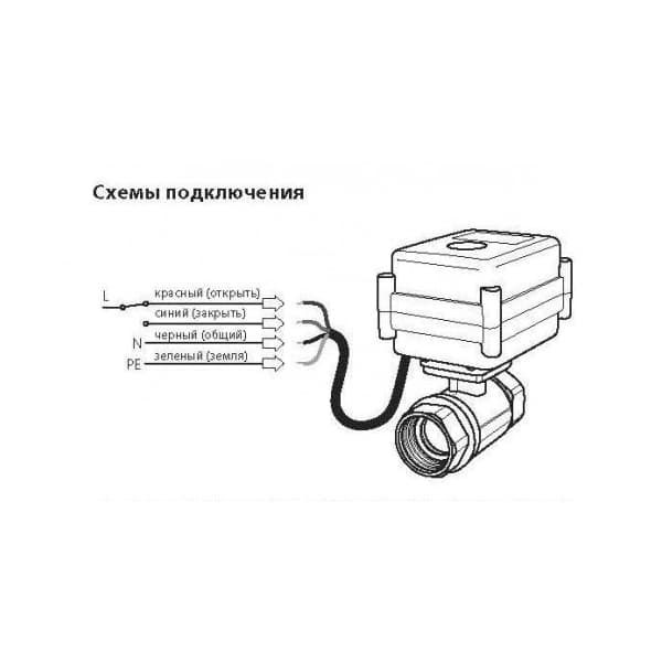 Кран с электроприводом Neptun МК 220B 1/2″
