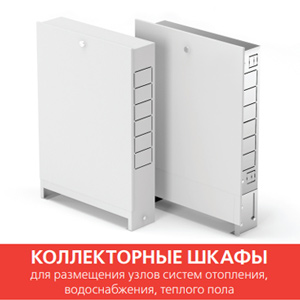 Коллекторные шкафы